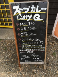 curry-q看板
